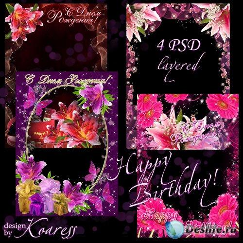 Набор из 4 поздравительных рамок для фотошопа - В этот праздник, в День Рож ...