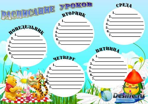 Расписание уроков для школьников с Винни Пухом и его друзьями
