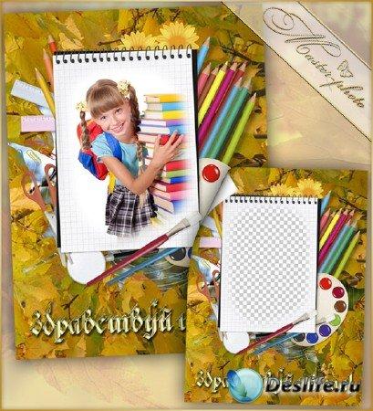 Фотошоп рамка школьная - Здравствуй школа