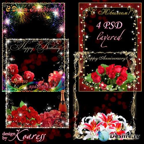 Набор поздравительных фоторамок с яркими цветами - С Юбилеем, с Днем Рожден ...