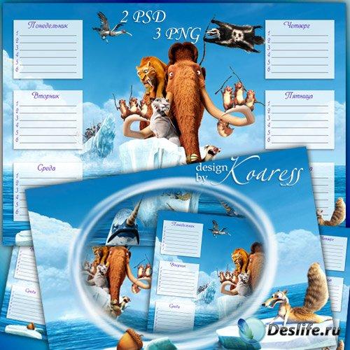 Расписание уроков и детская рамка для фото с героями мультфильма Ледниковый ...