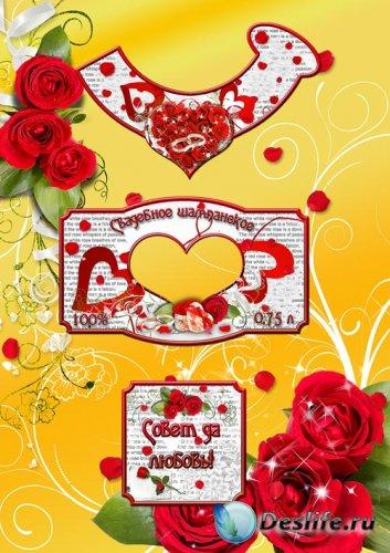 Свадебная этикетка – Любви и счастья