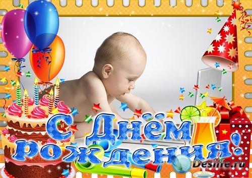 Фоторамка с воздушными шарами для фотографий со дня рождения