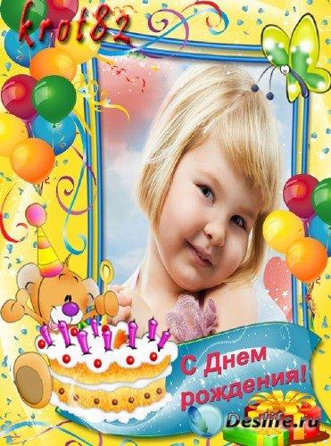 Фоторамка для девочки или мальчика – С днем рождения!