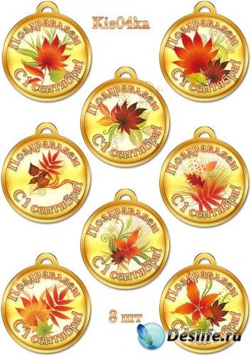 Медали учеников на 1 сентября с осенними листьями