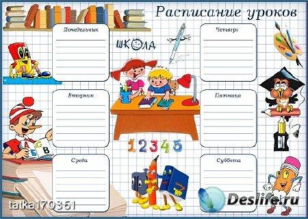 Расписание уроков для младших школьников - Собираемся в школу