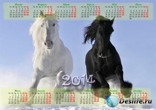 Календарь на 2014 год - Шикарные лошади