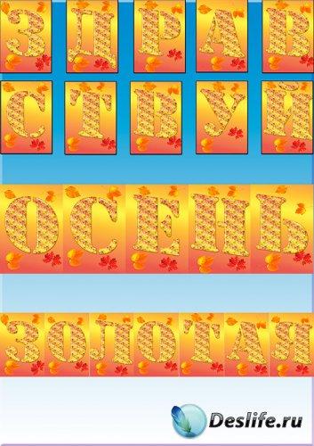 Здравствуй осень золотая – растяжка для оформления осеннего праздника