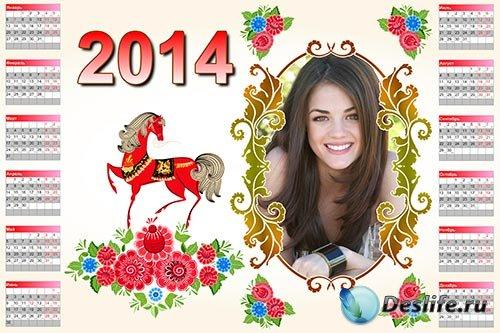 Календарь на 2014 год с цветами и лошадкой