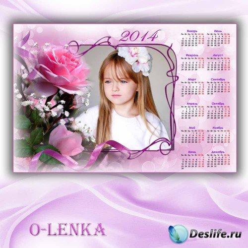 Рамка календарь для фотошопа - Нежная розочка
