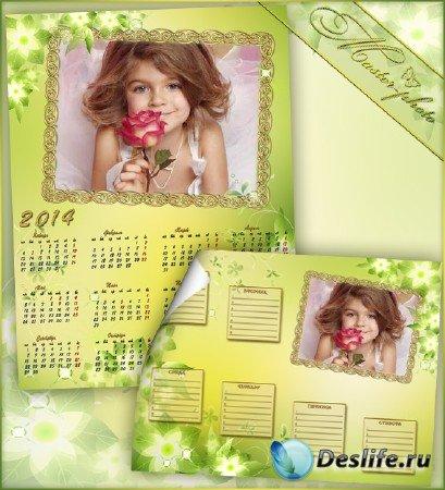 Осенняя рамка-календарь и расписание - Золотистая осень