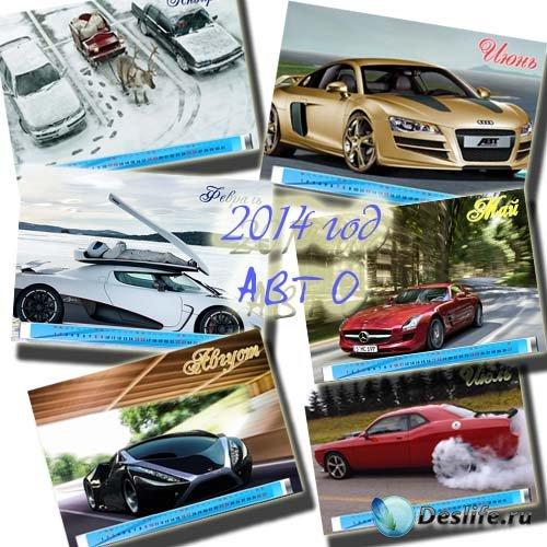 Календарь 2014 - Классные машины