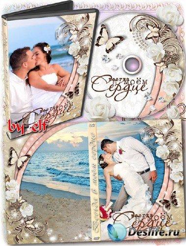 Романтический набор из обложки, задувки на DVD диск и рамки - Всегда в моём ...