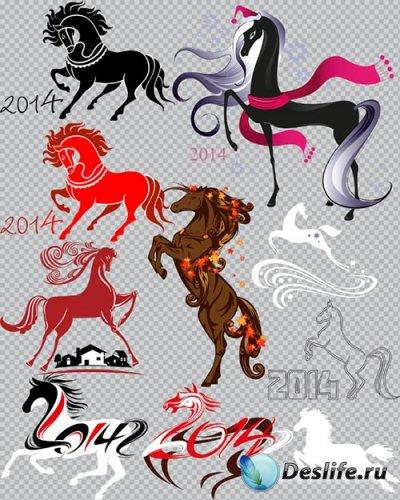 Клипарт - Лошади на прозрачном фоне PSD с цифрами на 2014 год