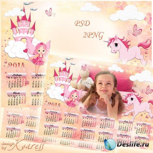 Детский календарь с фоторамкой на 2014 год - Маленькая мечтательница