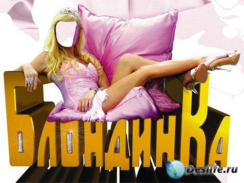 Костюм для фото - Блондинка в розовом платье