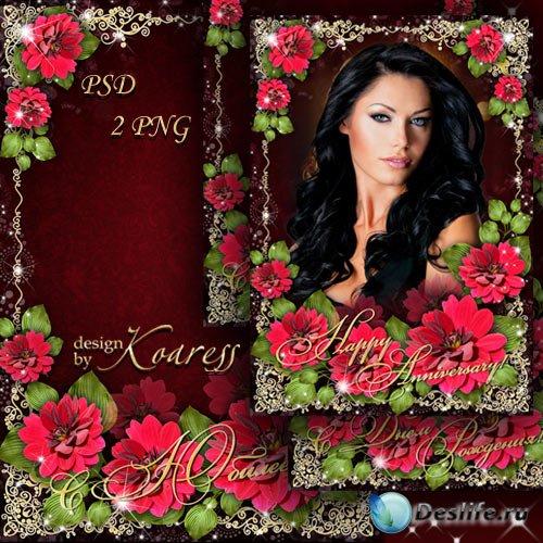 Поздравительная рамка с красными цветами - С Юбилеем, с Днем Рождения