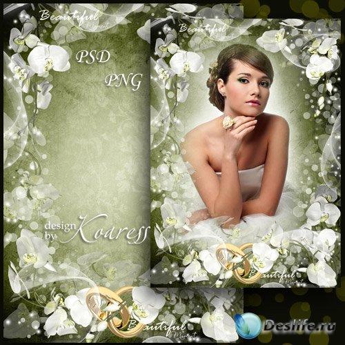 Романтическая свадебная фоторамка - Чистая и нежная орхидея белая