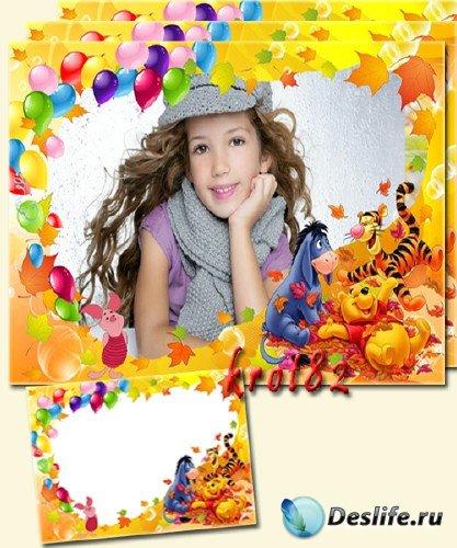 Детская осенняя рамка для фото с героями мультфильма Винни-Пух – Яркие дни
