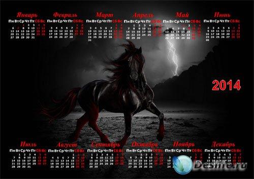 Настенный календарь - Чёрный скакун в темноте