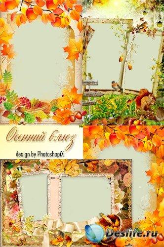 Набор сезонных фоторамок - Осенний блюз