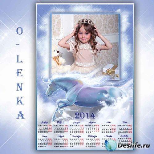 Фоторамка календарь - Мерцающий конь