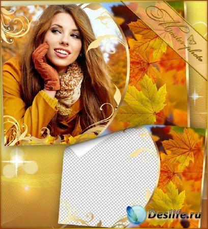 Фоторамочка осенняя - Золотая осень