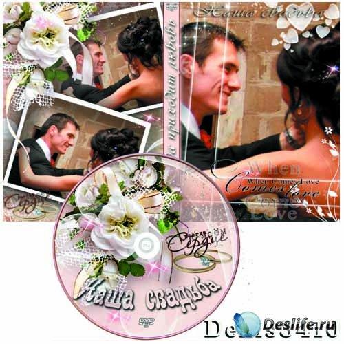 Обложка и задувка на свадебный DVD диск - Когда приходит любовь