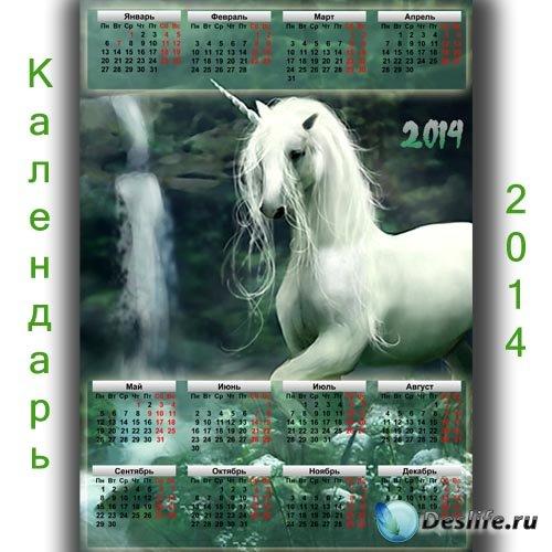 Календарь на 2014 год - Загадочный единорог