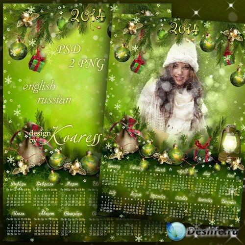 Новогодний календарь 2014 с рамкой для фото - Аромат любимого праздника