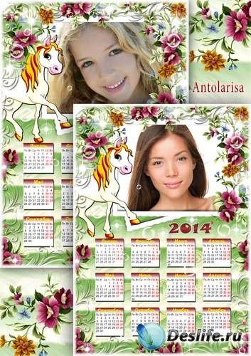 Календарь на 2014 год с лошадкой цветами
