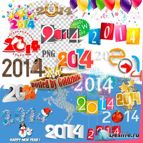 Цифры 2014 - PNG клипарт