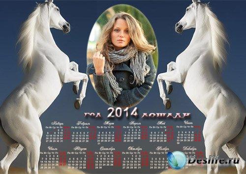 Календарь под фото - Игривые лошади
