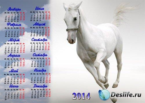 Календарь 2014 - Снежная лошадка и облака
