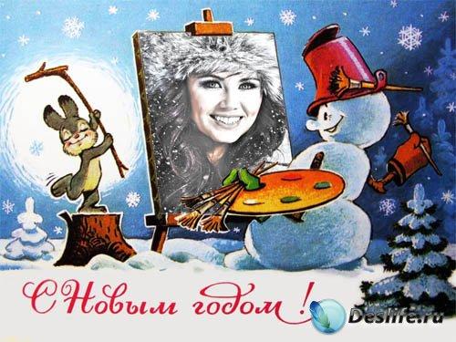 Рамка для фотошоп - Советская новогодняя открытка