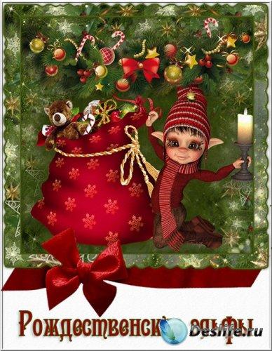 Рождественские эльфы - клипарт на прозрачном фоне