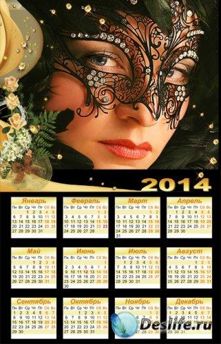Календарь на 2014 год - маска