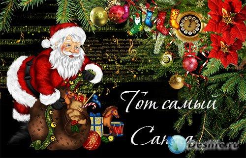 Тот самый Санта - изображения Санта Клауса на прозрачном фоне