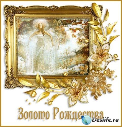 Золото Рождества - золотой рождественский декор на прозрачном фоне