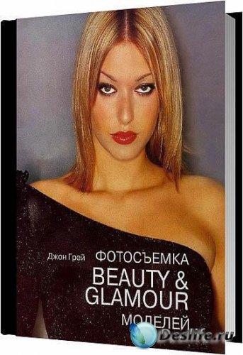 Джон Грей - Фотосъемка моделей - Beauty & Glamour
