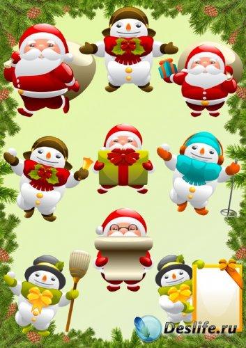 Новогодний клипарт - Весёлые снеговики и деды морозы