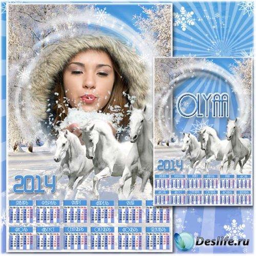 Зимний календарь 2014 – Белые лошади