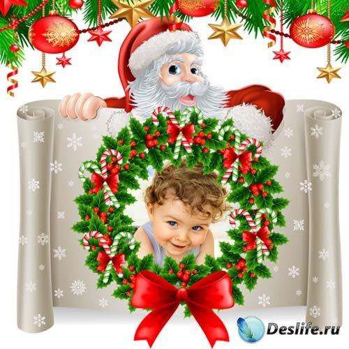 Детская рамка для фотошоп - Любимый Дед Мороз