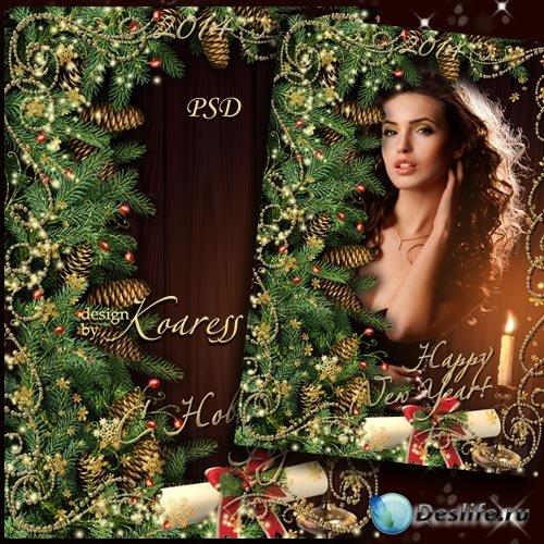 Новогодняя романтическая фоторамка - Новогоднее поздравление