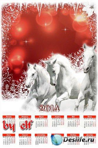 Календарь на 2014 год с лошадками символом года и рамкой для фото