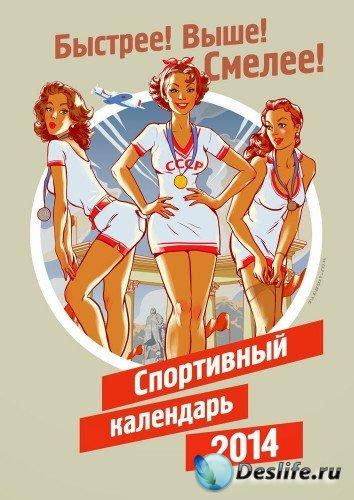 Спортивный календарь на 2014 год