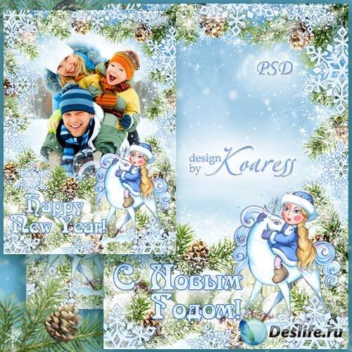 Новогодняя поздравительная рамка для фотошопа со Снегурочкой - На лошадке п ...