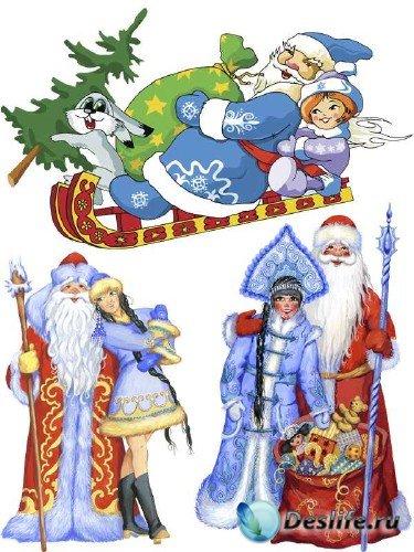 Дед Мороз и Снегурочка - новогодний клипарт (часть вторая)