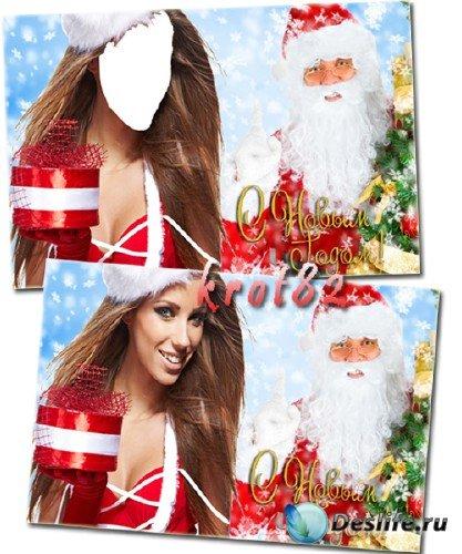Женский костюм для фотошопа с Дедом Морозом – Снегурочка