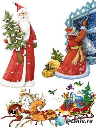 Дед Мороз - новогодний клипарт (часть вторая)